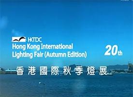 2018/10/27~30 – 2018香港國際秋季燈飾展(攤位: 1F名燈薈萃廊, 1B-B29)